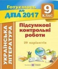Відповіді (ГДЗ) з української літератури 9 клас. С.А. Витвицька (2017 рік)