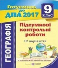 Відповіді (ГДЗ) з географії 9 клас. А.В. Кузишин (2017 рік)