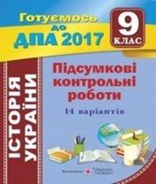 Відповіді (ГДЗ) з історії України 9 клас. І.І. Горинський (2017 рік)