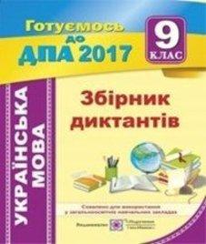 Відповіді (ГДЗ) з української мови 9 клас. О.В. Білецька (2017 рік)