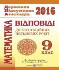 Відповіді (ГДЗ) з математики 9 клас. О.С. Істер, О.В. Єргіна (2016 рік)