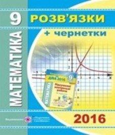 Відповіді (ГДЗ) з математики 9 клас. М.В. Березняк (2016 рік)