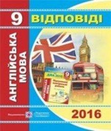 Відповіді (ГДЗ) з англійської мови 9 клас. А.О. Марченко, Н.Л. Лесишин (2016 рік)