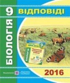 Відповіді (ГДЗ) з біології 9 клас. І.В. Барна (2016 рік)