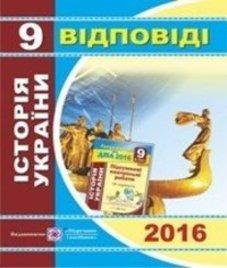 Відповіді (ГДЗ) з історії України 9 клас. І.І. Панчук (2016 рік)
