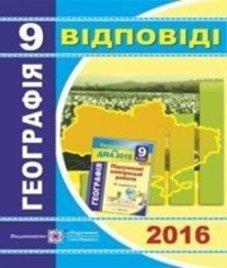 Відповіді (ГДЗ) з географії 9 клас. А.В. Кузишин (2016 рік)