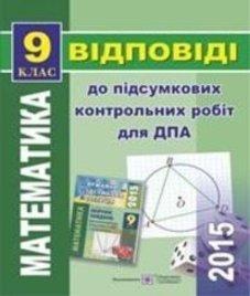 Відповіді (ГДЗ) з математики 9 клас. О.С. Істер, О.В. Єргіна (2015 рік)