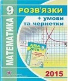 Відповіді (ГДЗ) з математики 9 клас. О.І. Глобін, О.В. Єргіна (2015 рік)