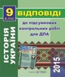Відповіді (ГДЗ) з історії України 9 клас. Ю.Г. Лебедєва (2015 рік)