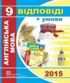 Відповіді (ГДЗ) з англійської мови 9 клас. О.Я. Коваленко, О.В. Чепурна (2015 рік)