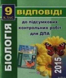 Відповіді (ГДЗ) з біології 9 клас. О.В. Костильов, О.А. Андерсон (2015 рік)