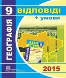 Відповіді (ГДЗ) з географії 9 клас. А.І. Довгань, В.В. Совенко (2015 рік)