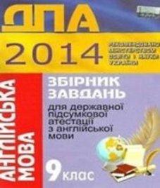 Відповіді (ГДЗ) з англійської мови 9 клас. О.Я. Коваленко, О.В. Чепурна (2014 рік)