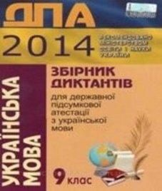 Відповіді (ГДЗ) з української мови 9 клас. О.М. Авраменко (2014 рік)