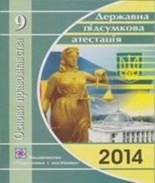 Відповіді (ГДЗ) з основ правознавства 9 клас. Т.О. Ремех (2014 рік)