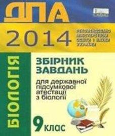 Відповіді (ГДЗ) з біології 9 клас. О.В. Костильов, О.А. Андерсон (2014 рік)