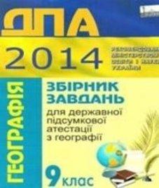 Відповіді (ГДЗ) з географії 9 клас. Р.В. Гладковський, А.І. Довгань (2014 рік)