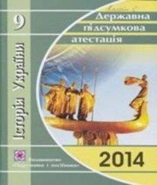 Відповіді (ГДЗ) з історії України 9 клас. В.С. Власов (2014 рік)