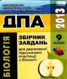 Відповіді (ГДЗ) з біології 9 клас. О.В. Костильов, О.А. Андерсон (2013 рік)