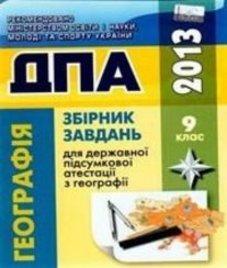 Відповіді (ГДЗ) з географії 9 клас. Р.В. Гладковський, А.І. Довгань (2013 рік)