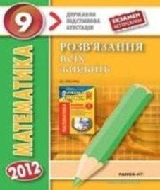 Відповіді (ГДЗ) з математики 9 клас. О.С. Істер, О.І. Глобін (2012 рік)