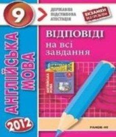 Відповіді (ГДЗ) з англійської мови 9 клас. О.Я. Коваленко, А.М. Несвіт (2012 рік)