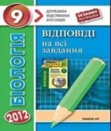 Відповіді (ГДЗ) з біології 9 клас. О.В. Костильов, О.А. Андерсон (2012 рік)