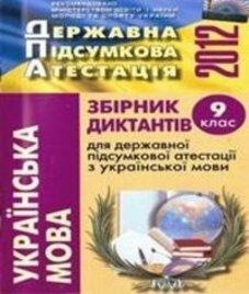 Відповіді (ГДЗ) з української мови 9 клас. Л.І. Мацько, О.М. Мацько (2012 рік)