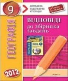 Відповіді (ГДЗ) з географії 9 клас. Р.В. Гладковський, А.І. Довгань (2012 рік)