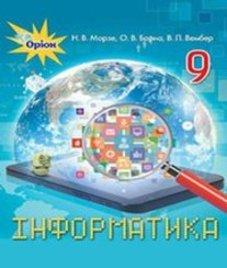 ГДЗ з інформатики 9 клас. Підручник Н.В. Морзе, О.В. Барна (2017 рік)