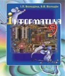 ГДЗ з інформатики 9 клас. Підручник І.Л. Володіна, В.В. Володін (2009 рік)