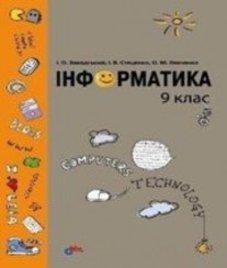 ГДЗ з інформатики 9 клас. Підручник І.О. Завадський, І.В. Стеценко (2009 рік)