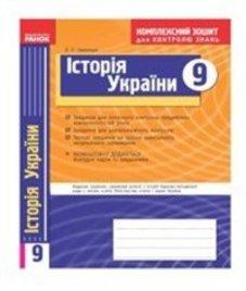 ГДЗ з історії 9 клас. Комплексний зошит для контролю знань О.Є. Святокум (2011 рік)