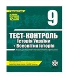 ГДЗ з історії 9 клас. (Тест-контроль) В.В. Воропаєва (2011 рік)
