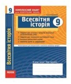 ГДЗ з історії 9 клас. Комплексний зошит для контролю знань О.Є. Святокум (2010 рік)