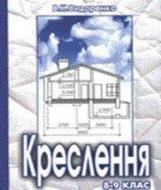 ГДЗ з креслення 9 клас. Підручник В.К. Сидоренко (2004 рік)