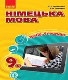ГДЗ з німецької мови 9 клас. Підручник С.І. Сотникова, Г.В. Гоголєва (2017 рік)