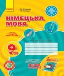 ГДЗ з німецької мови 9 клас. (Робочий зошит) С.І. Сотникова, Г.В. Гоголєва (2017 рік)
