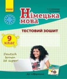 ГДЗ з німецької мови 9 клас. Тестовий зошит С.І. Сотникова, Г.В. Гоголєва (2017 рік)