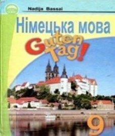 ГДЗ з німецької мови 9 клас. Підручник Н.П. Басай (2009 рік)