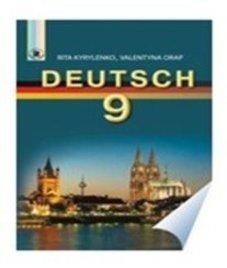 ГДЗ з німецької мови 9 клас. Підручник Р.О. Кириленко, В.І. Орап (2009 рік)