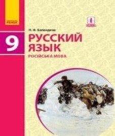 ГДЗ з російської мови 9 клас. Підручник Н.Ф. Баландина (2017 рік)