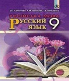 ГДЗ з російської мови 9 клас. Підручник О.І. Самонова, А.Н. Приймак (2017 рік)