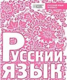 ГДЗ з російської мови 9 клас. Підручник Н.Ф. Баландина, К.В. Дегтярёва (2012 рік)