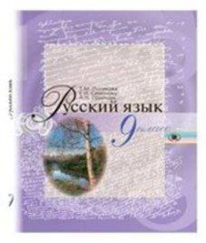 ГДЗ з російської мови 9 клас. Підручник Т.М. Полякова, О.І. Самонова (2011 рік)