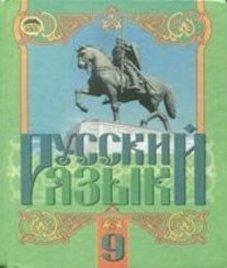 ГДЗ з російської мови 9 клас. Підручник Г.А. Михайловская (2009 рік)