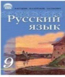 ГДЗ з російської мови 9 клас. Підручник І.Ф. Гудзик, В.А. Корсаков (2009 рік)