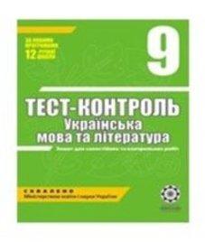 ГДЗ з української літератури 9 клас. (Тест-контроль) С.В. Ламанова, Н.І. Черсунова (2010 рік)