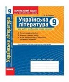 ГДЗ з української літератури 9 клас. Комплексний зошит для контролю знань В.В. Паращич (2009 рік)
