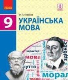 ГДЗ з української мови 9 клас. Підручник О.П. Глазова (2017 рік)